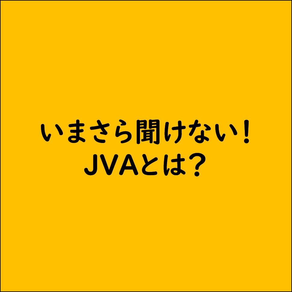 いまさら聞けない!JVAとは?