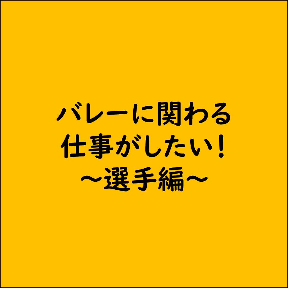 バレーに関わる仕事がしたい!~選手編~