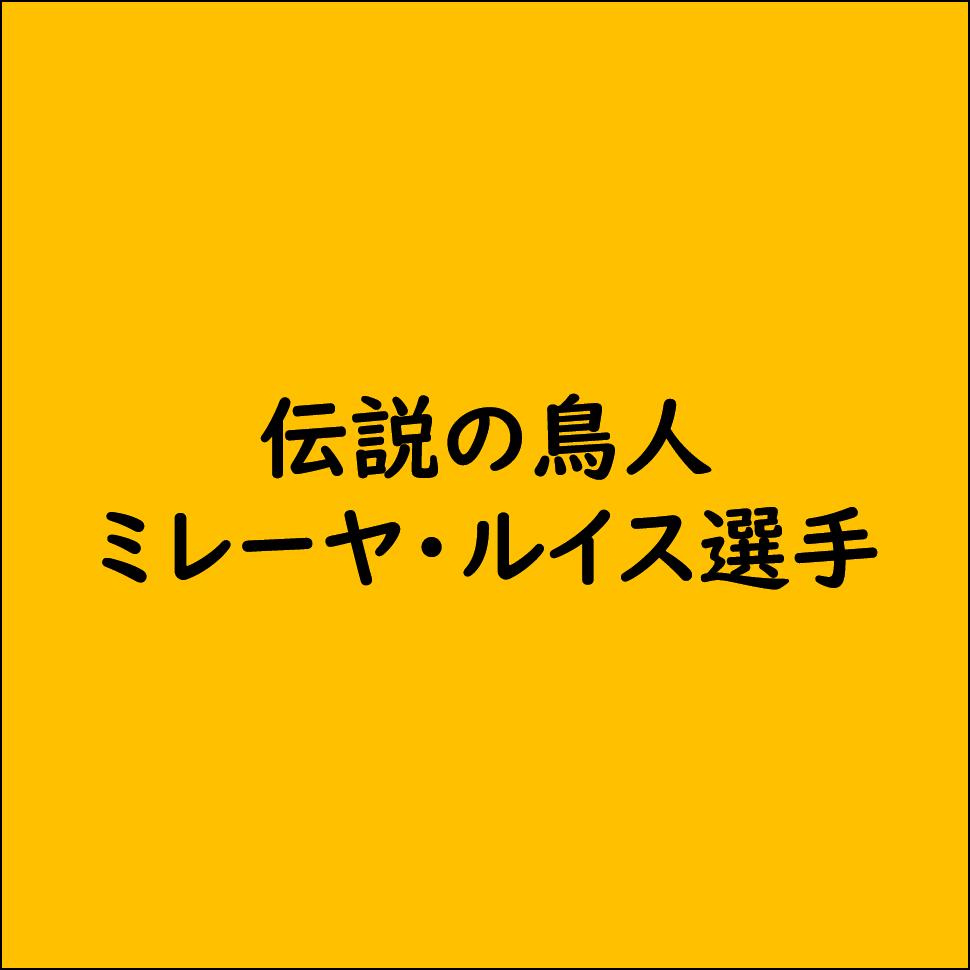 【女子バレー】伝説の鳥人 ミレーヤ・ルイス 選手