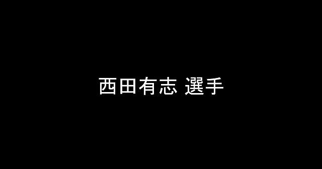 【男子バレー】西田有志選手の経歴とプレースタイルを徹底調査!