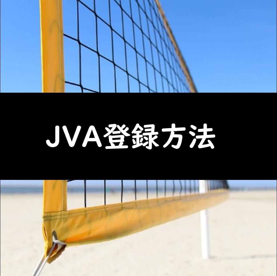 JVA登録方法