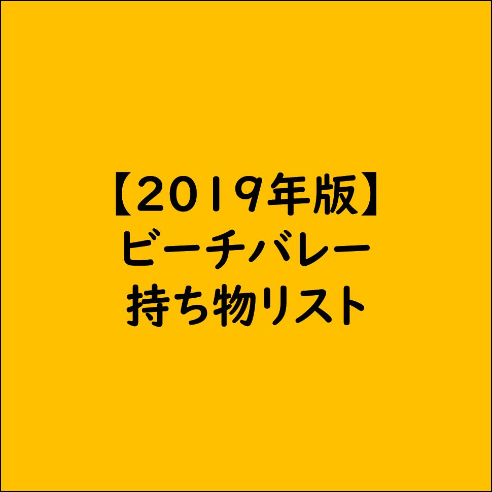 【2019年版】ビーチバレー 持ち物リスト