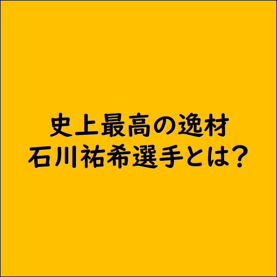 【男子バレー】史上最高の逸材 石川祐希 選手とは?