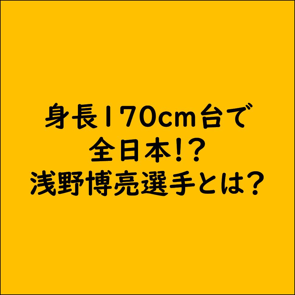 【男子バレー】身長170cm台で全日本!? 浅野博亮 選手とは?