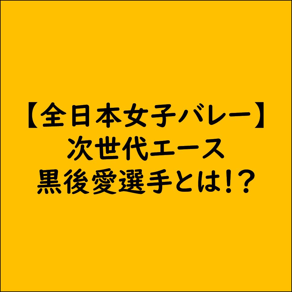 【全日本女子バレー】次世代エース 黒後愛選手とは!?