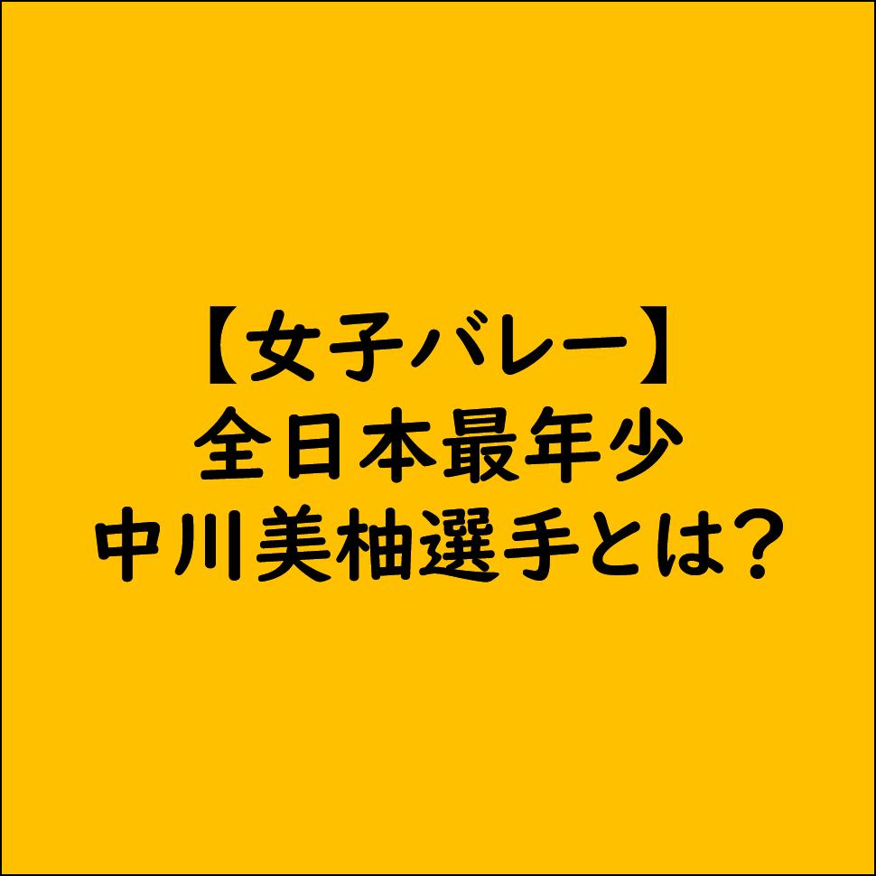 【女子バレー】全日本最年少 中川美柚 選手とはどんな選手!?