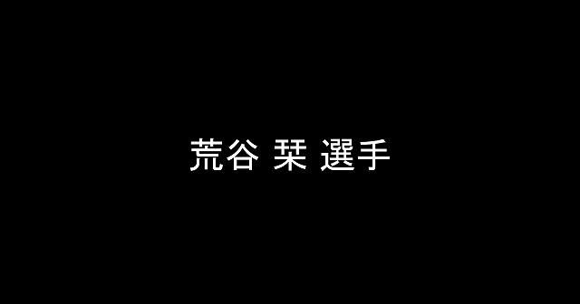 【女子バレー】荒谷栞選手の経歴を調査!