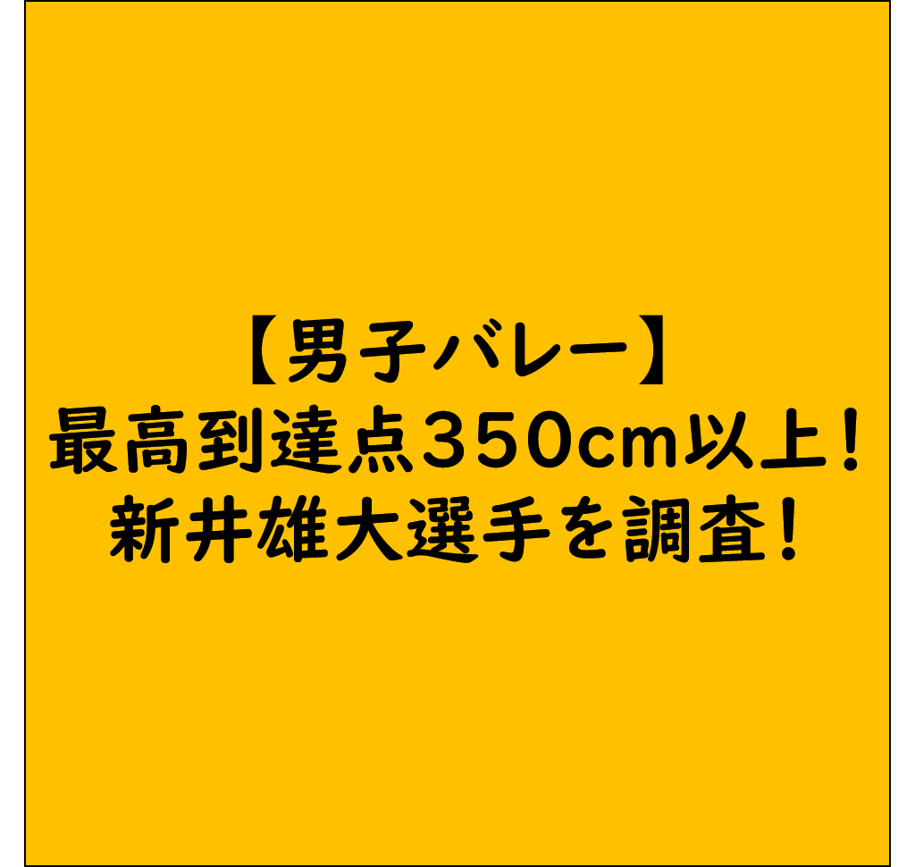 【男子バレー】最高到達点350cm以上!新井雄大 選手を徹底調査!
