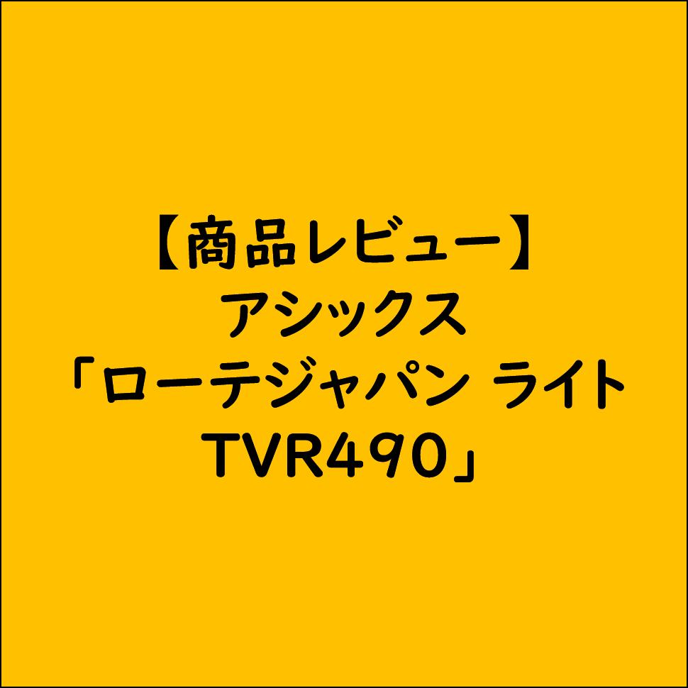 【商品レビュー】アシックス「ローテジャパン ライト TVR490」の性能をわかりやすく解説