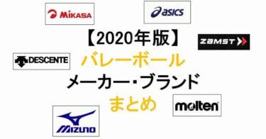 【2020年版】バレーボール製品を扱うメーカー、ブランドをまとめてみた