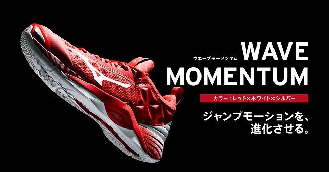 【より高く跳ぶ!】Mizuno バレーボールシューズ「ウェーブモーメンタム」の凄さ