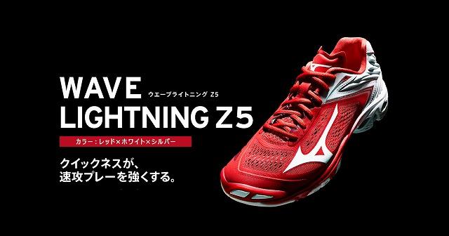 Mizuno「ウェーブ ライトニングZ5」の良さをまとめてみた!