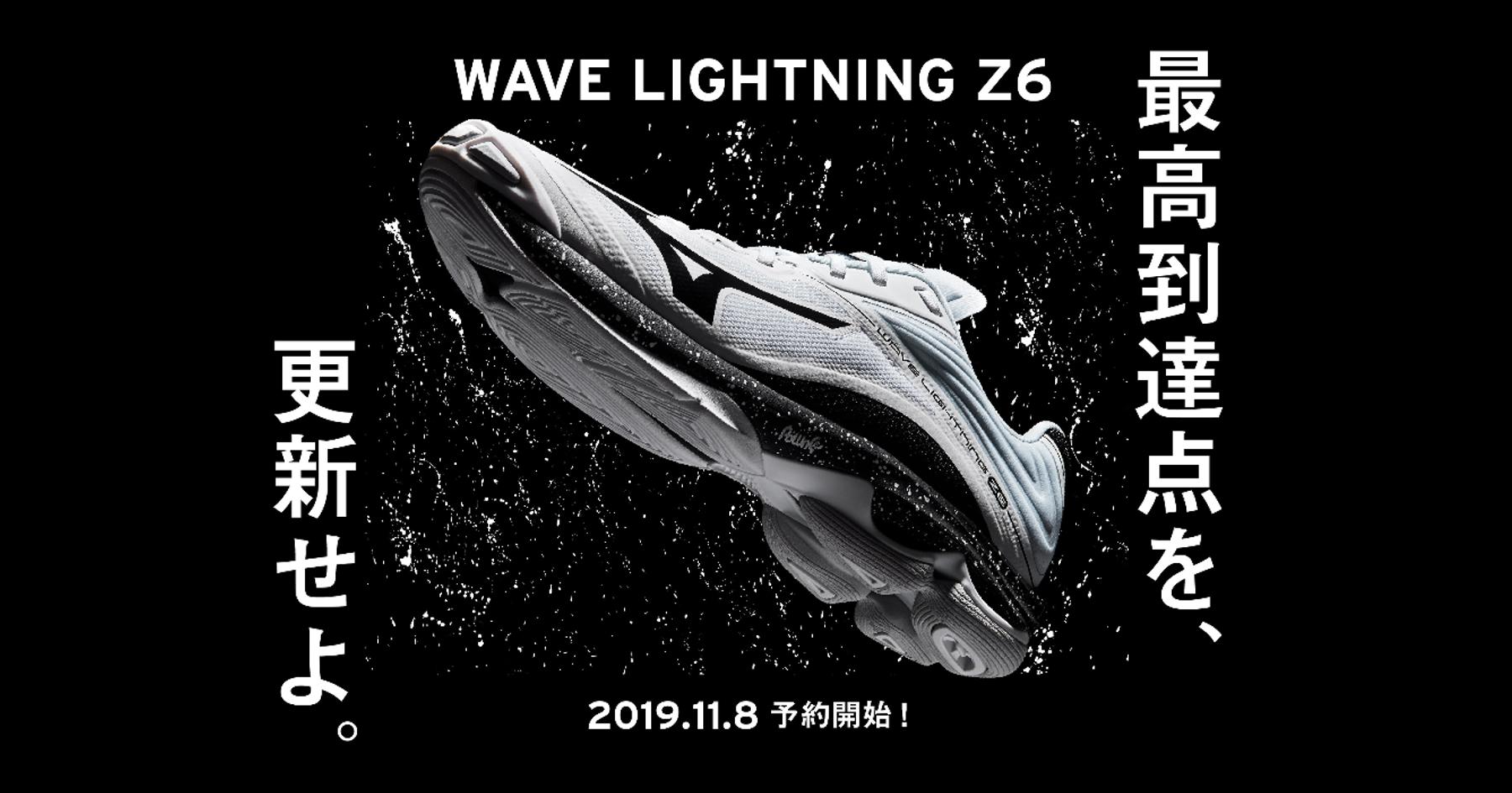 【2019.11.8 予約開始!】 Mizuno バレーボールシューズ最新作!「ウェーブライトニングz6」