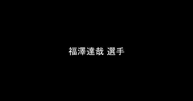 日本人離れしたジャンプ力!男子バレー日本代表 福澤達哉選手の凄さ!