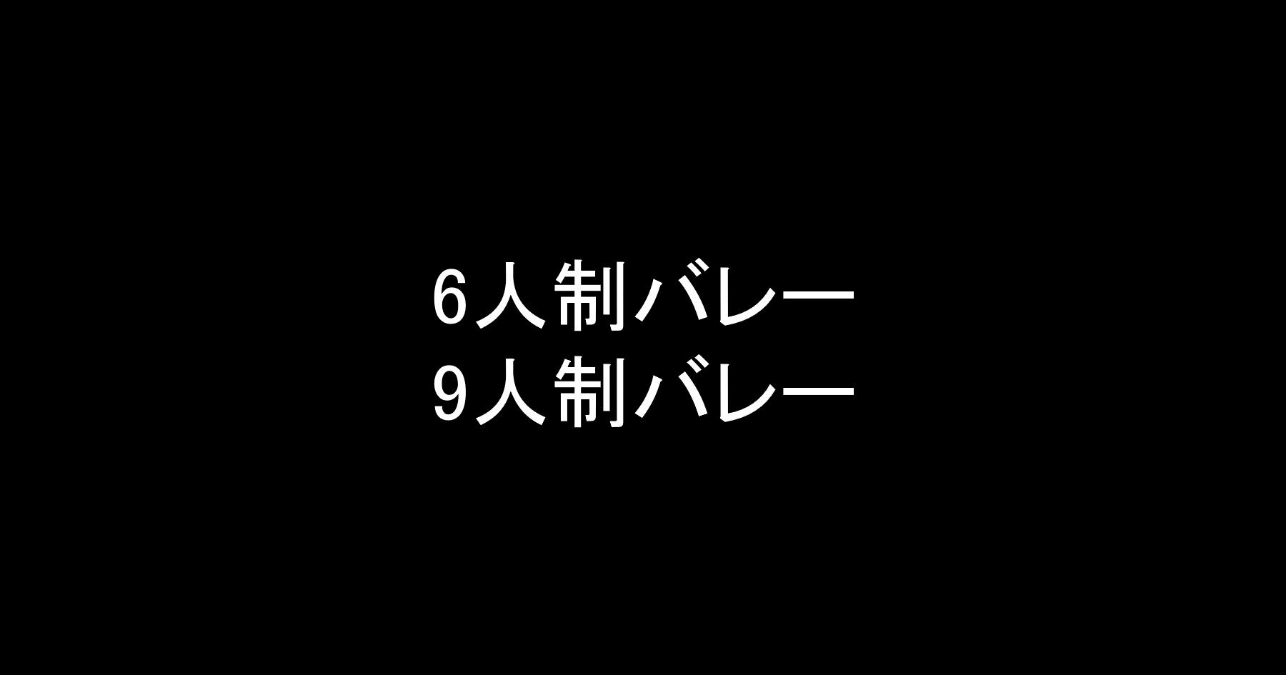 【バレーボール】6人制と9人制の違いとは?