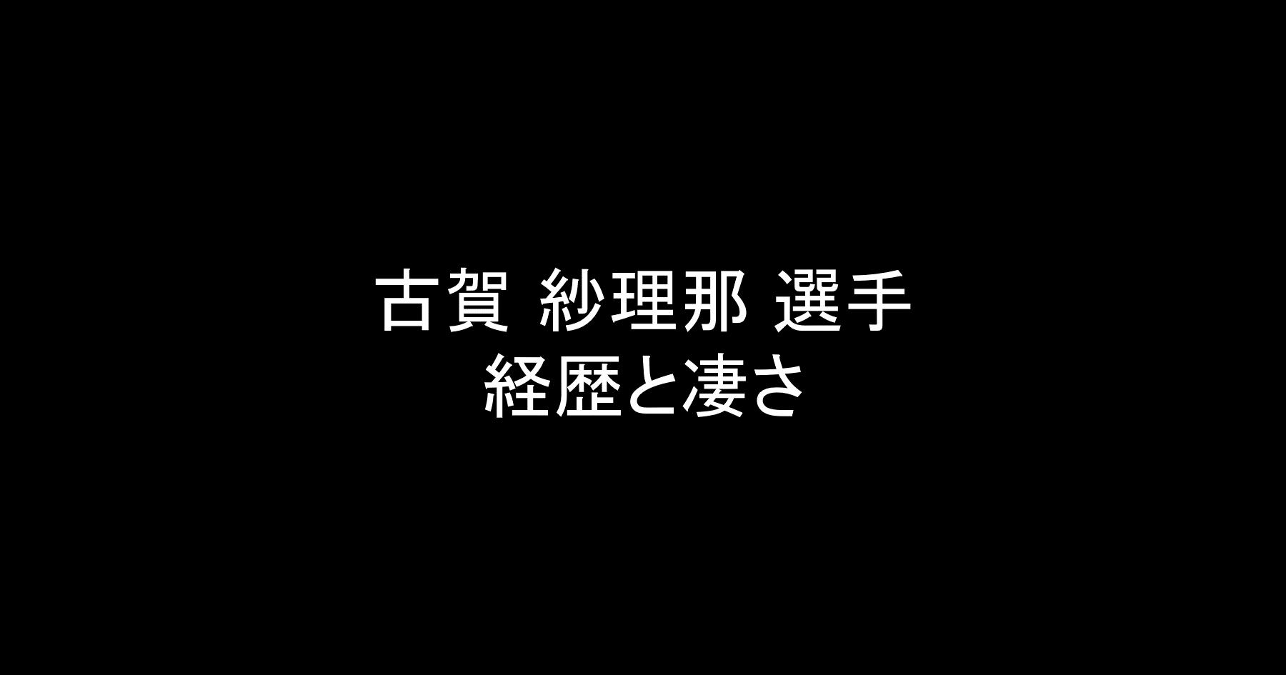 マガリ・カルバハル - Magaly Carvajal - JapaneseClass.jp