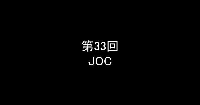 【2019年】第33回 JOCジュニアオリンピックカップ 出場選手ランキング
