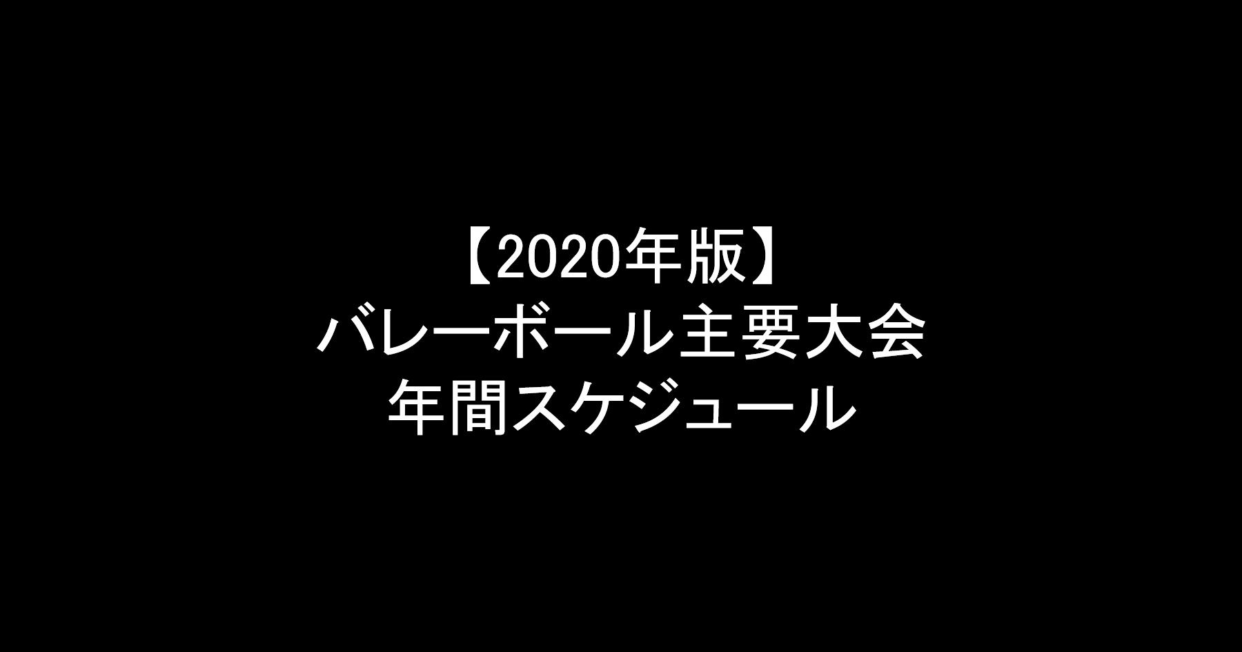 【2020年版】バレーボール主要大会 年間スケジュール