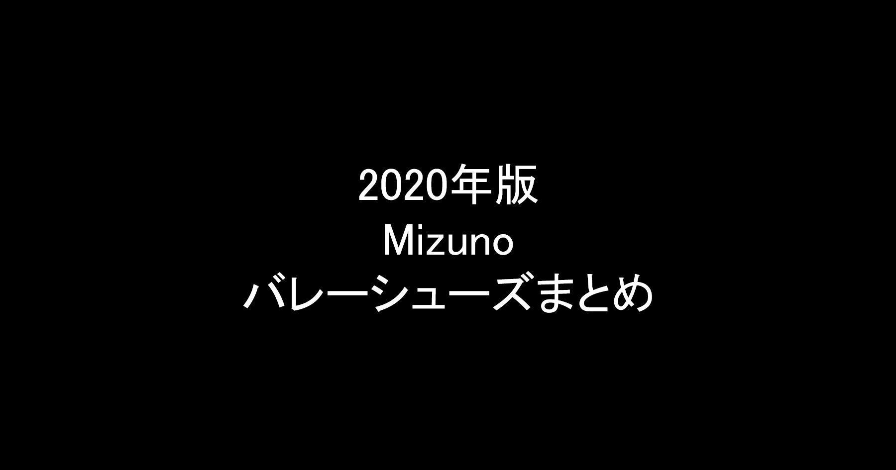 【2020年版】Mizuno バレーボールシューズ一覧 まとめ