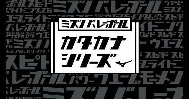 【2020年発売】Mizuno 新デザイン「カタカナ」シリーズを発表!