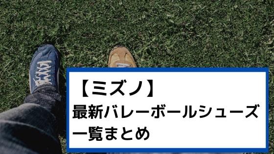 【2020最新版】ミズノ バレーボールシューズ一覧!おすすめを紹介!