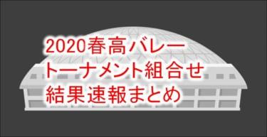 【2020春高バレー】トーナメント組み合わせと結果速報