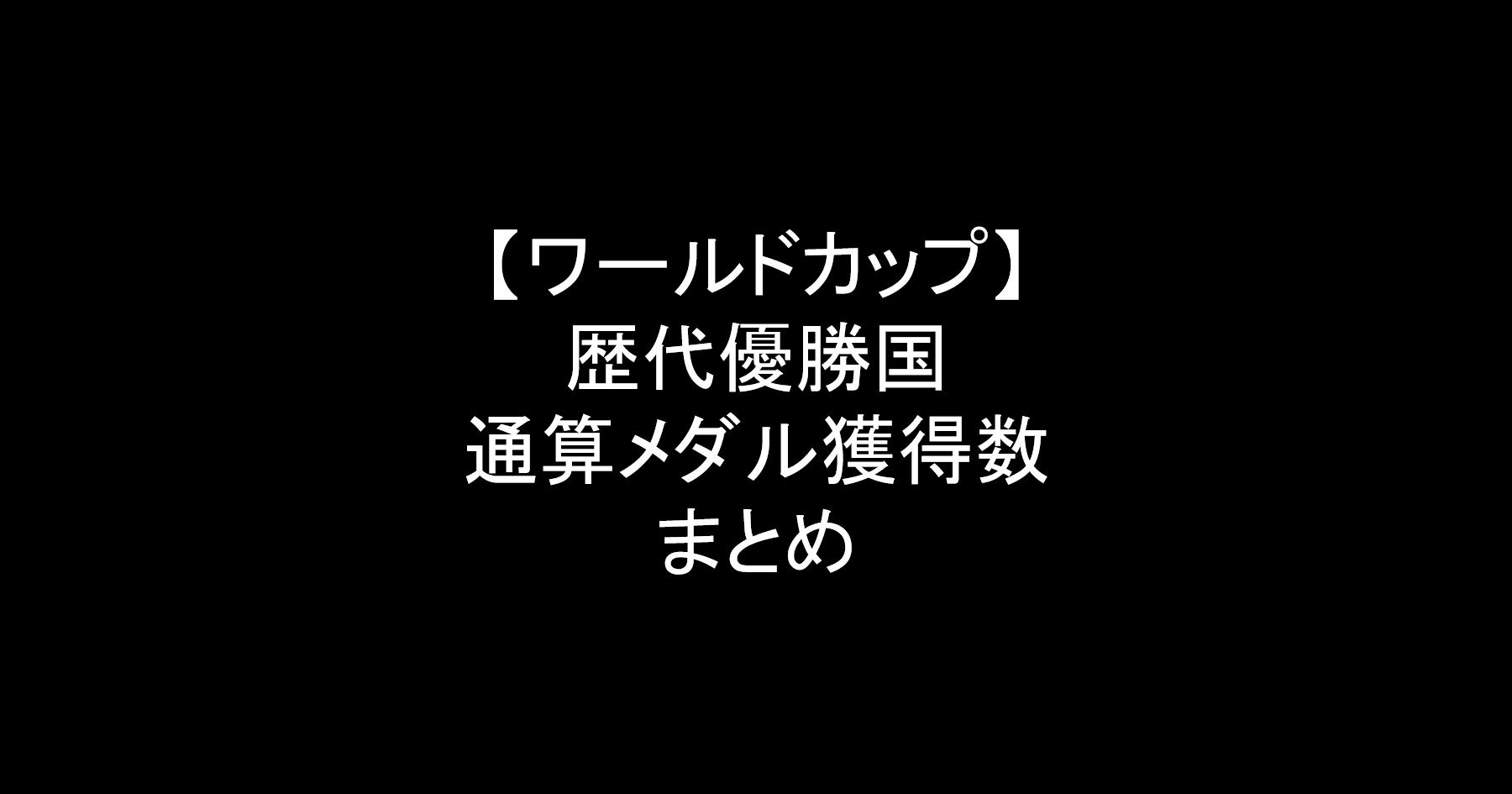 【ワールドカップ】 バレーボール歴代優勝国と通算入賞チームまとめ