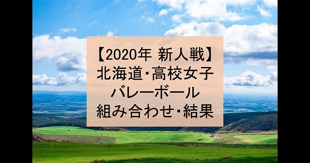 【2020年 新人戦】北海道・高校新人バレーボール大会(女子)組み合わせ、結果