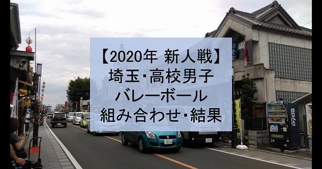 【2020年 新人戦】埼玉・高校新人バレーボール大会(男子)組み合わせ、結果