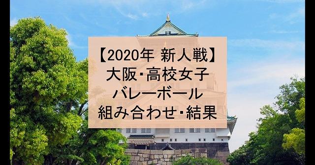 【2020年 新人戦】大阪・高体連、高校新人バレーボール大会(女子)組み合わせ、結果