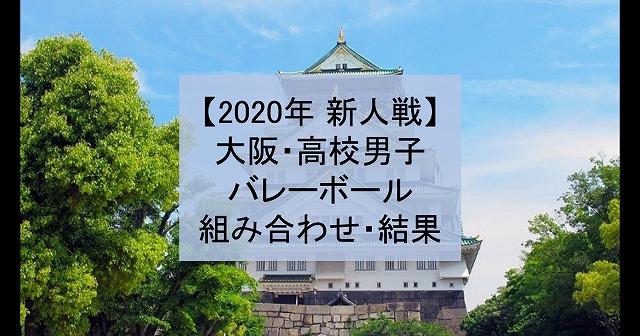【2020年 新人戦】大阪・高校新人バレーボール大会(男子)組み合わせ、結果