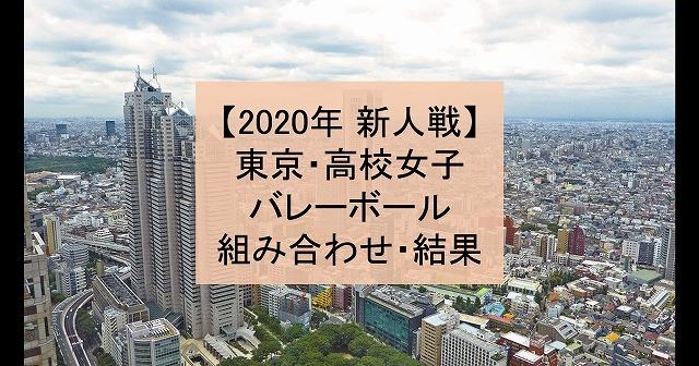 【2020年 新人戦】東京・高体連、高校新人バレーボール大会(女子)組み合わせ、結果