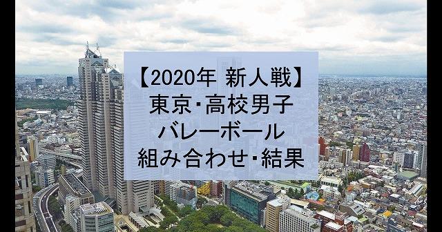 【2020年 新人戦】東京・高体連、高校新人バレーボール大会(男子)組み合わせ、結果