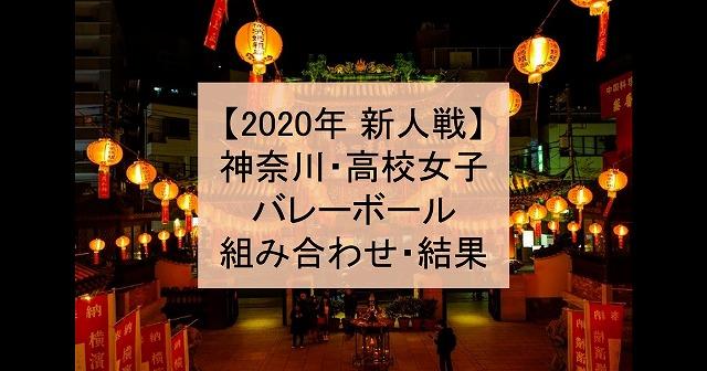 【2020年 新人戦】神奈川・高体連、高校新人バレーボール大会(女子)組み合わせ、結果