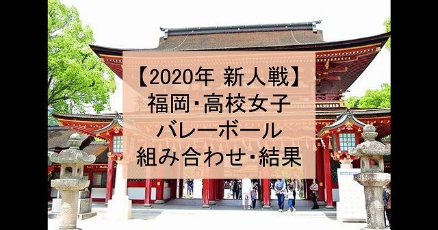 【2020年 新人戦】福岡・高体連、高校新人バレーボール大会(女子)組み合わせ、結果