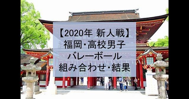 【2020年 新人戦】福岡・高体連、高校新人バレーボール大会(男子)組み合わせ、結果