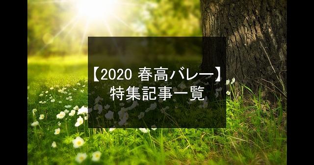 【2020 春高バレー】春高バレーを振り返る!特集記事一覧!