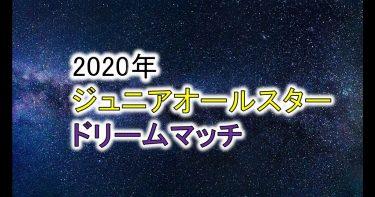 【選抜】2020年 全日本ジュニアオールスター ドリームマッチとは?選抜メンバーの紹介!