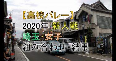【2020年 新人戦】埼玉・高校新人バレーボール大会(女子)組み合わせ、結果