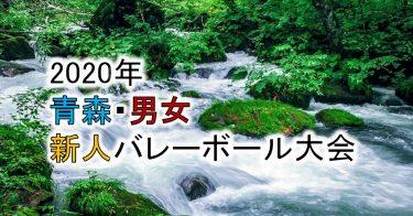 【2020年 高体連】青森・高校新人バレーボール大会(男女)組合せ、結果
