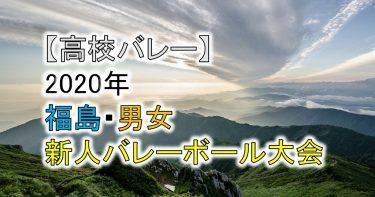 【2020年 高体連】福島・高校新人バレーボール大会(男女)組合せ、結果