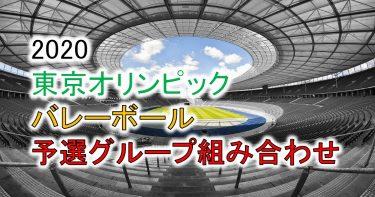 【東京2020 オリンピック】バレーボール 予選グループ組み合わせが発表!