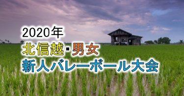 【2020年 高体連】北信越 高校新人バレー大会(男女)組合せ、結果