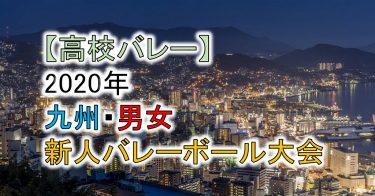 【2020年 高体連】九州 高校新人バレー大会(男女)組合せ、結果