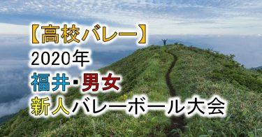 【2020年 高体連】福井・高校新人バレーボール大会(男女)組合せ、結果