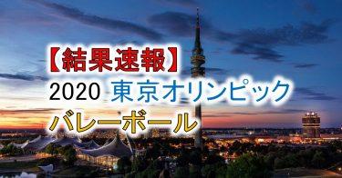 【結果速報】東京2020 オリンピック バレーボール日本代表(男女)試合日程、組み合わせ