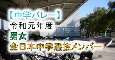 【バレーボール】令和元年度 全日本中学選抜 海外遠征メンバーリスト
