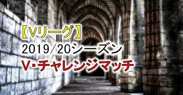 【Vリーグ入替戦】2020男女V・チャレンジマッチ概要、試合結果