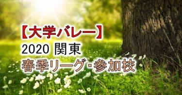 【関東・大学バレー】2020 春季リーグ参加校一覧