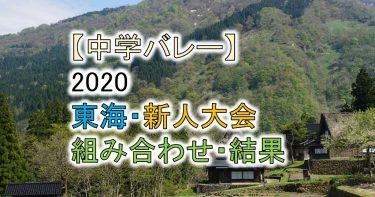 【2020年 中体連】東海 新人バレーボール大会(男女)組み合わせ、結果